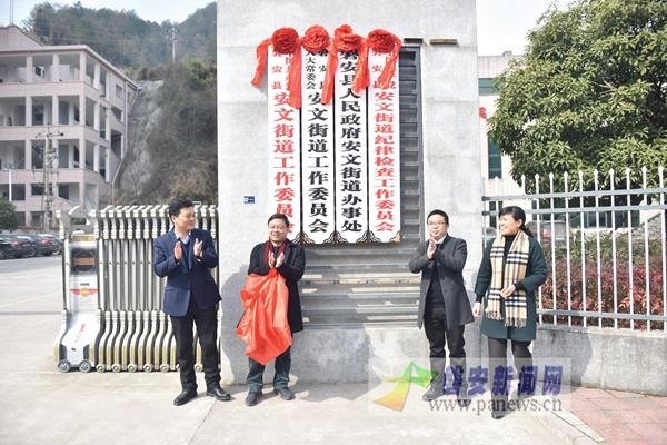 新组建的4个街道乡镇挂牌成立